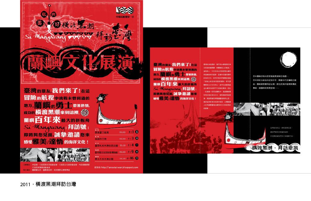 2011蘭嶼文化展演