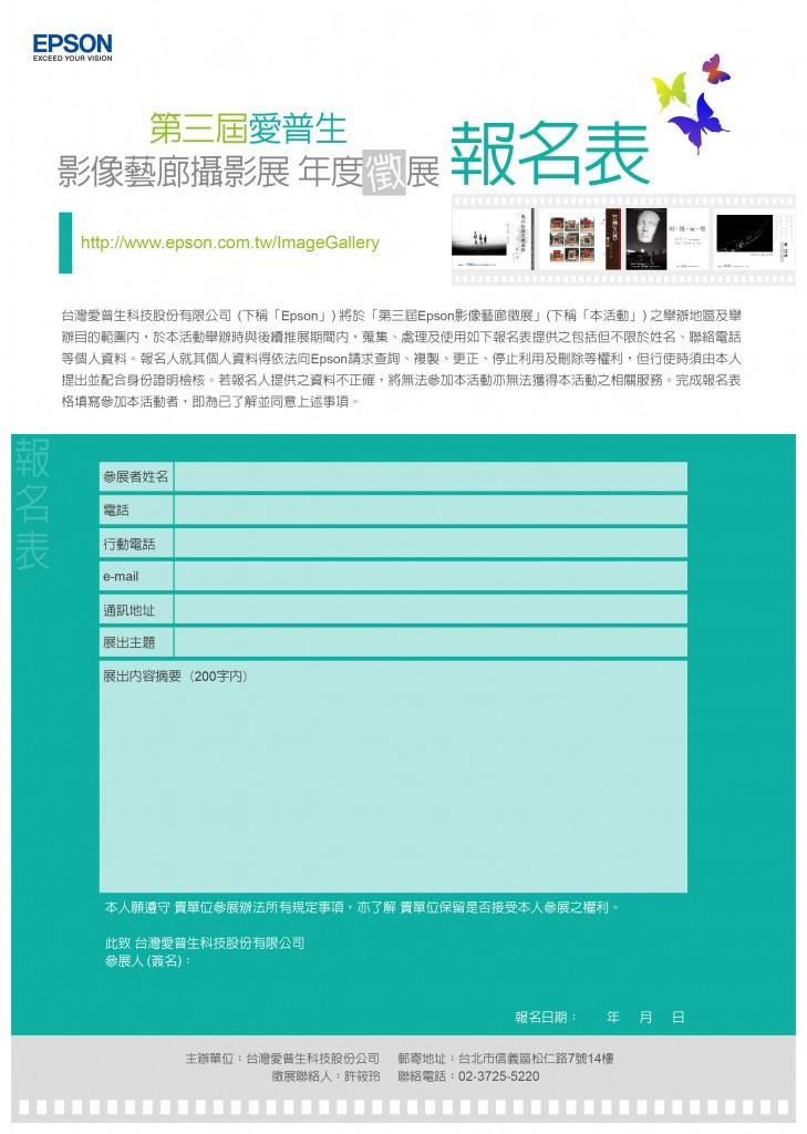 影像藝廊攝影展 A4DM 0121-2-02 (1)